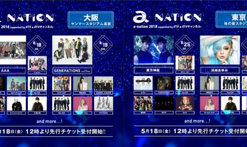 「a-nation 2018 supported by dTV & dTVチャンネル」