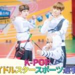 「K-POPアイドルスタースポーツ選手権」