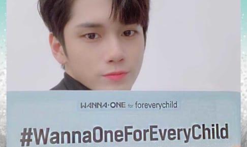 Wanna Oneオン・ソンウ
