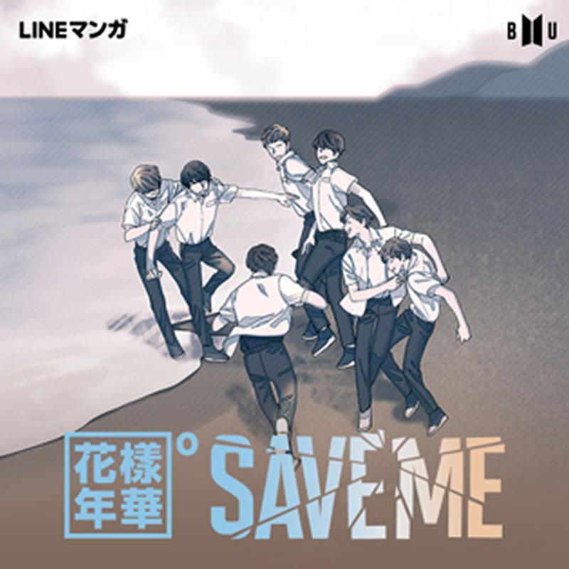BTS(防弾少年団)のオリジナル・ウェブトゥーン『花樣年華Pt.0 SAVE ME』