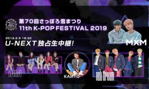 第70回さっぽろ雪まつり 11th K-POP FESTIVAL2019