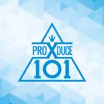 「PRODUCE X 101」