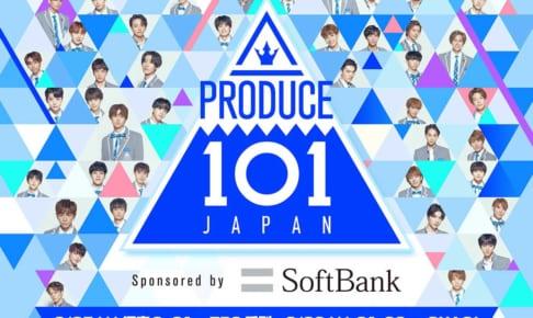 「PRODUCE 101 JAPAN」