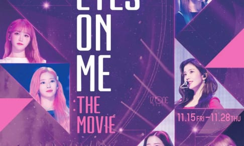 『EYES ON ME : The Movie』/©STONE MUSIC ENTERTAINMENT, OFF THE RECORD ENTERTAINMENT