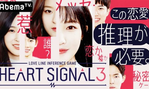 『HEART SIGNAL3』/@AbemaTV