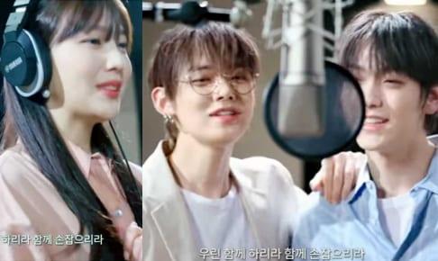 Red Velvetジョイ、TXTヨンジュン&スビン(右)/대한민국청와대・YouYube