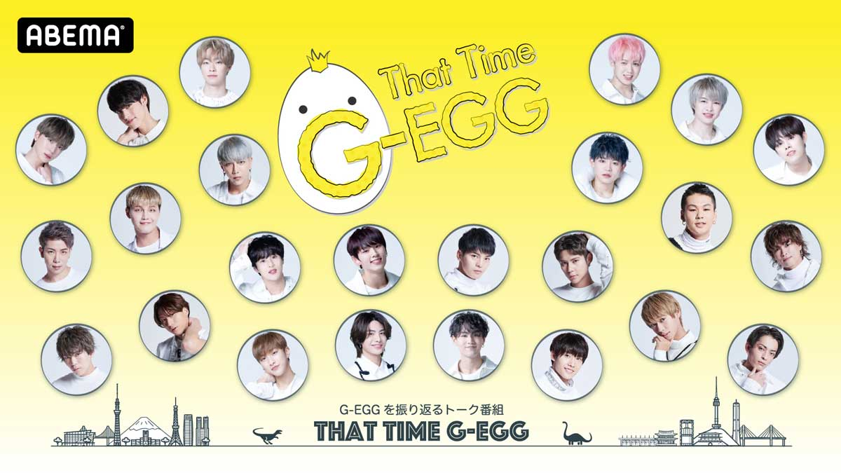 『That Time G-EGG』/(C)Y-NA ENTERTAINMENT