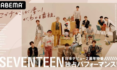 SEVENTEEN/(C)AbemaTV,Inc.