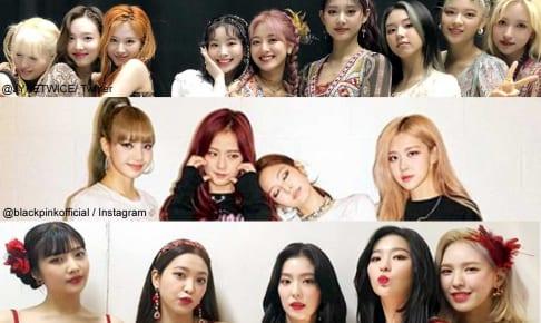 (上から)TWICE、BLACKPINK、Red Velvet