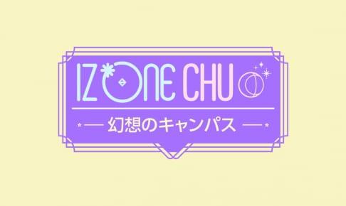 「IZ*ONE CHU~幻想のキャンパス 字幕版」/ⓒ CJ ENM Co., Ltd, All Rights Reserved