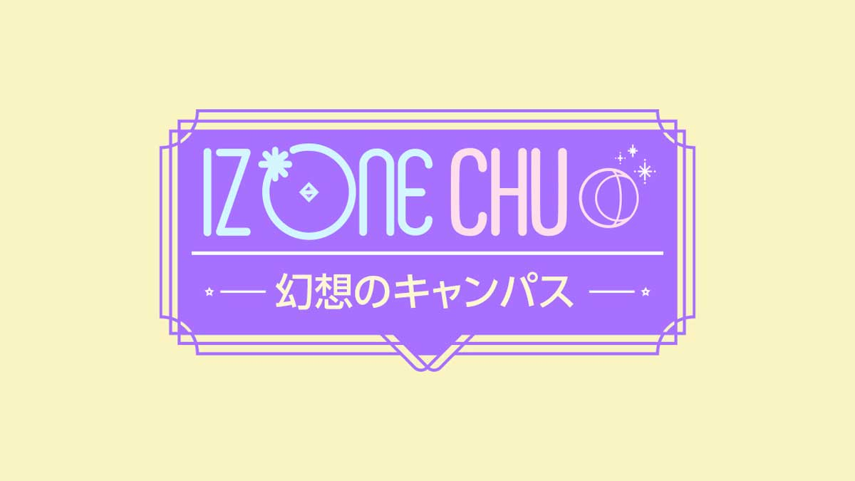 「IZ*ONE CHU~幻想のキャンパス 字幕版」/ⓒ CJ ENM Co., Ltd, All Rights Reserved