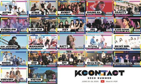 『KCON:TACT 2020 SUMMER』最終ラインナップ/ⓒCJ ENM Co., Ltd, All Rights Reserved.