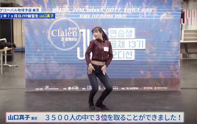 JYPのオーディションに参加した際のマコ YouTubeより