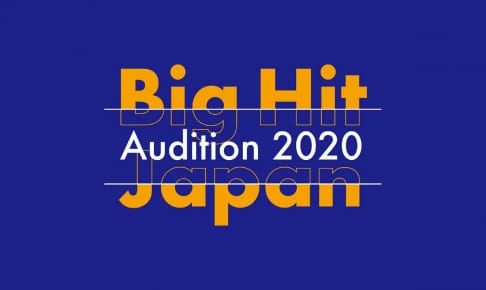 『Big Hit Japan Audition 2020』