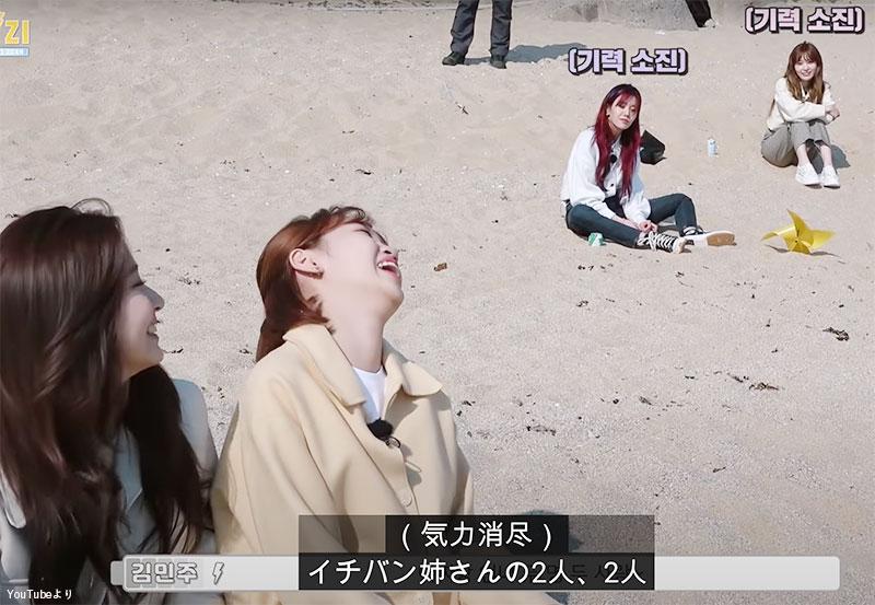 ウンビと咲良の疲れ切った様子に大爆笑する IZ*ONE キム・ミンジュ(左)、キム・チェウォン(右)