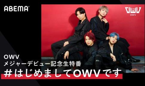 OWV/(C)AbemaTV,Inc.