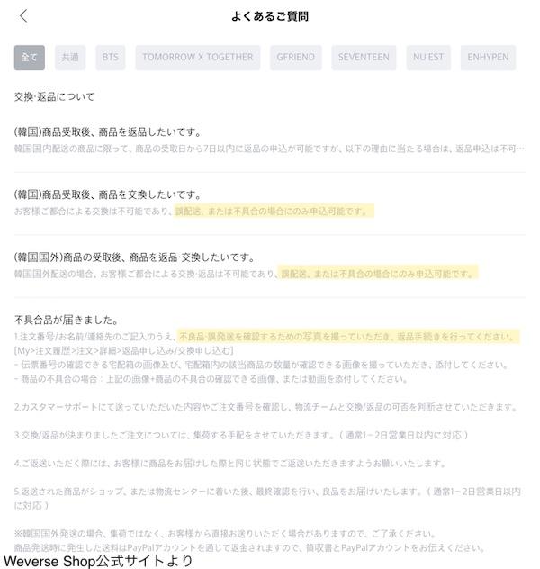 Weverse Shop公式サイト内にあるFQAページ 海外発送向けの「返品・交換」項目と「不具合品対応」の項目