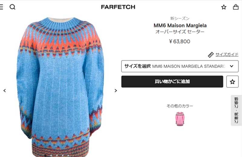 ジェニー着用セーター(farfetch.com/jp)