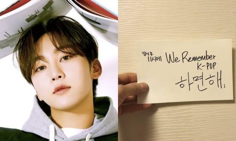 左:SEVENTEEN スングァン 右:スングァンがSNSに投稿した「We Remember K-pop」ライブ配信予告