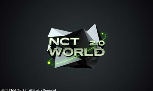 新番組「NCT WORLD 2.0」