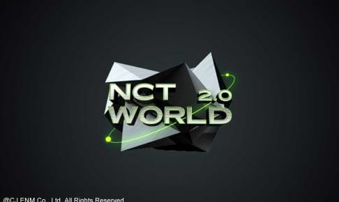 新番組「NCT WORLD 2.0」