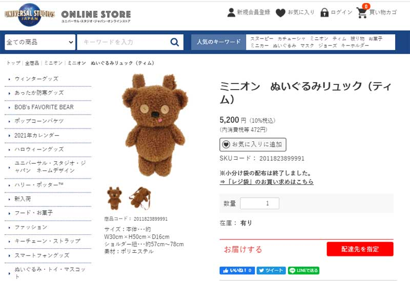 onlinestore.usj.co.jp/