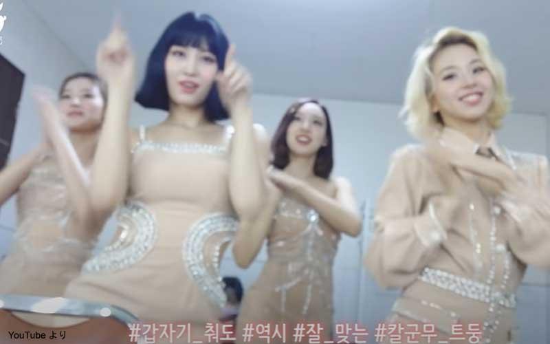 楽しそうに踊るメンバーたち(左から)サナ、モモ、ナヨン、チェヨン