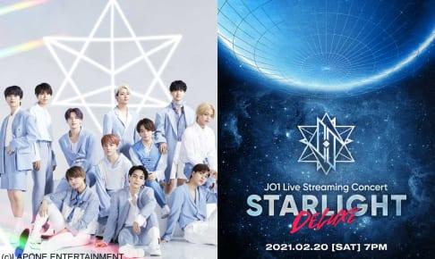 JO1、オンラインコンサート『STARLIGHT DELUXE』ポスター(右)