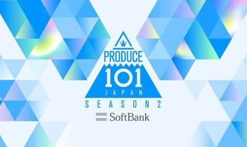 「PRODUCE 101 JAPAN SEASON2」