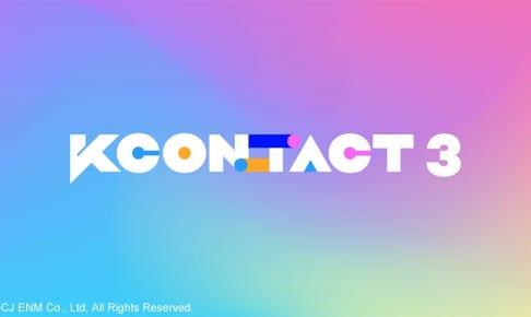 「KCON:TACT 3」