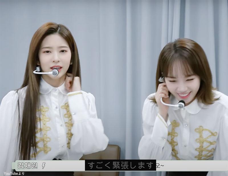 オンラインコンサートの本番を目前に、とてつもなく緊張していることを告白する ミンジュ(左)、チェウォン(右)