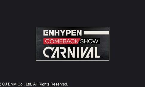 「ENHYPEN COMEBACK SHOW 'CARNIVAL' 字幕版」