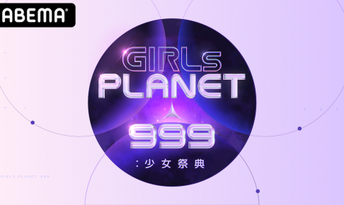 GIRLS PLANET 999 / (C)CJ ENM Co., Ltd, All Rights Reserved