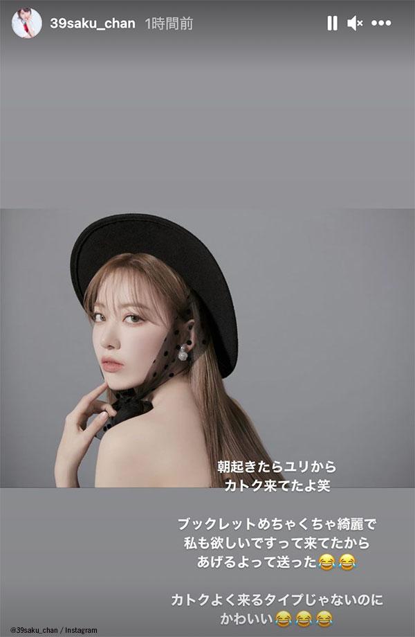 IZ*ONE 宮脇咲良のインスタグラムのストーリー