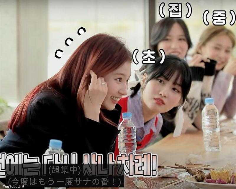 赤面するサナ(左)とサナに注目するメンバーたち(左から)モモ、ミナ、ツウィ