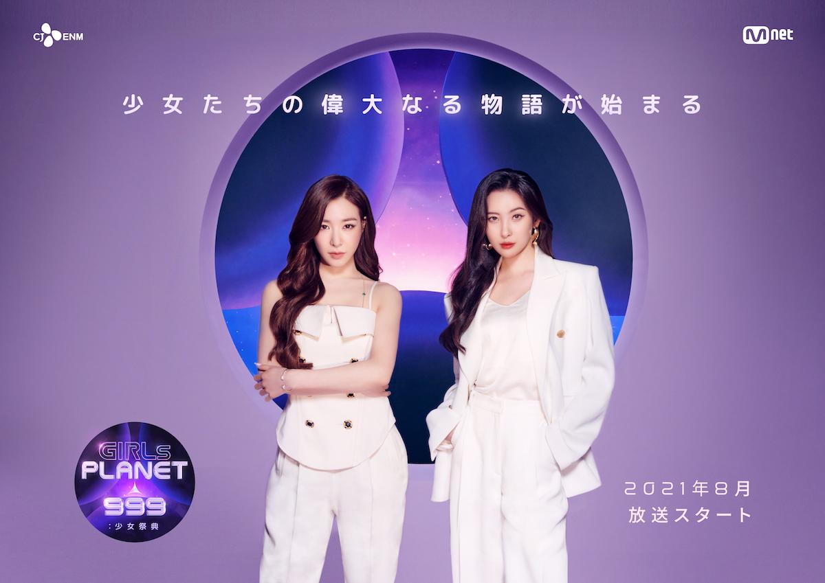 『Girls Planet 999 : 少女祭典』/ (C)CJ ENM Co., Ltd, All Rights Reserved