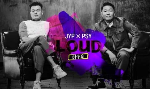 J.Y Park & PSY / 「LOUD」はdTVで日本独占配信中、1話は「LOUD」公式YouTubeにて無料配信中、以後毎週土曜午前0時より1話ずつ配信