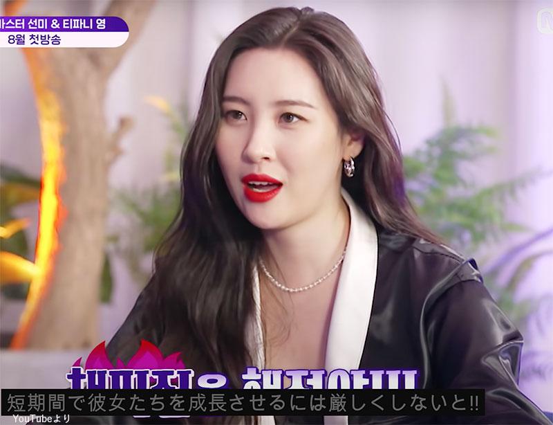 練習生たちのために厳しくしようと語る Wonder Girls出身 ソンミ