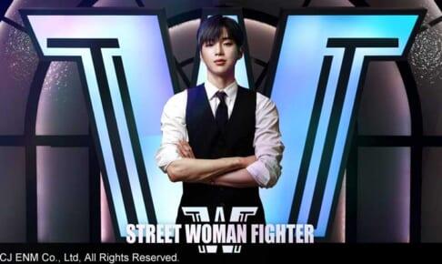 カン・ダニエル『STREET WOMAN FIGHTER』