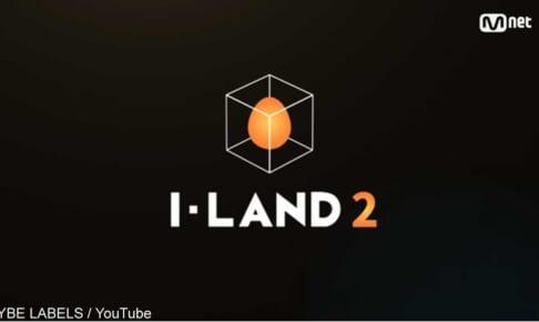 『I-LAND 2』