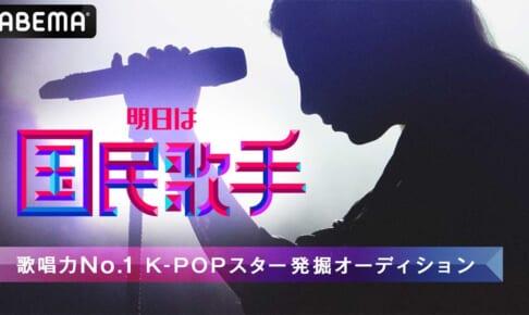 『明日は国民歌手』 /(C)TV CHOSUN