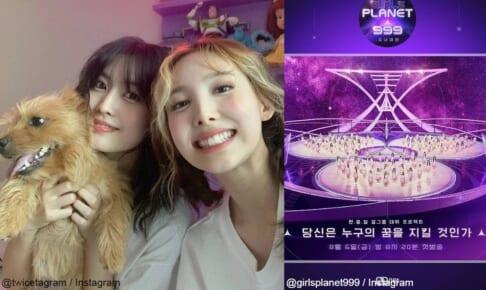 (左から)TWICE モモ、ナヨン、「Girls Planet 999」
